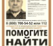 Найден погибшим 85-летний пациент пансионата ветеранов труда в Бердске