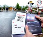 Госавтоинспекция НСО проверила соблюдение ПДД на ж/д переездах
