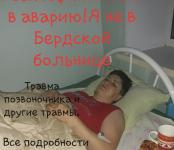 Бердчанка просит помощи после серьёзного ДТП в Колыванском районе