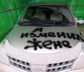«Я изменил жене»: «Ниссан» с недвусмысленной «аэрографией» появился на стоянке в Бердске
