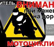 ГИБДД: В Новосибирской области стартует профилактическое мероприятие «Мотоциклист»
