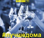 12 пьяниц рулём за 20 дней поймали сотрудники ГИБДД в Бердске