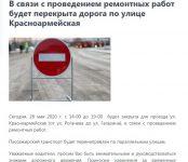 Fake news от мэрии Бердска: Не перекрывали сегодня движение по улице Красноармейской