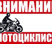 Два ДТП с участием мотоциклистов зарегистрировано в городе Бердске