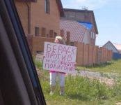День России в Бердске отметился протестным мероприятием на кладбищенской дороге