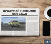 Россиян попросили придумать имя новому автомобилю LADA