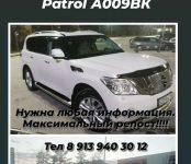 Полиция Бердска разыскивает белый Nissan Patrol с красивым госномером