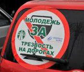 Об итогах профилактических мероприятий «Нетрезвый водитель» рассказали в ГИБДД региона