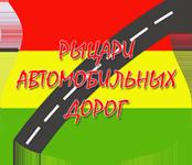 Знатоки ПДД региона приняли участие в интеллектуальной игре «Рыцари автомобильных дорог»