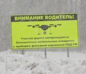 Беспилотники ГИБДД проконтролировали выезды на «встречку» на трассах в НСО