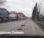Власти Бердска обнародовали график текущего ямочного ремонта городских дорог