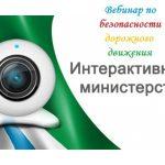 ГИБДД региона вызывает родителей школьников на вебинар по ПДД