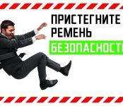 ГИБДД: «Сел в автомобиль – пристегнись ремнем безопасности!»