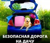 О безопасной дороге на дачу рассказали в ГИБДД региона