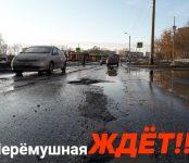 Вторично сменился подрядчик по капремонту улицы Черёмушной в Бердске