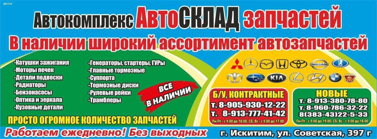 Авто Бердск