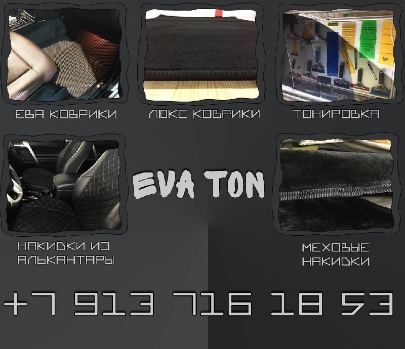 eva ton