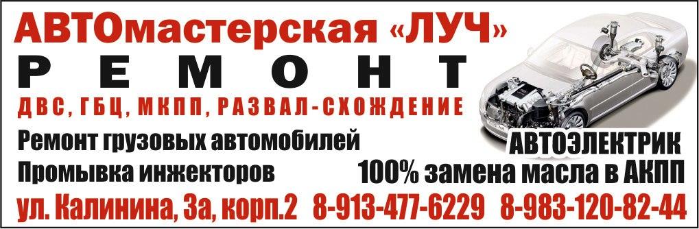 Автомастерская Луч