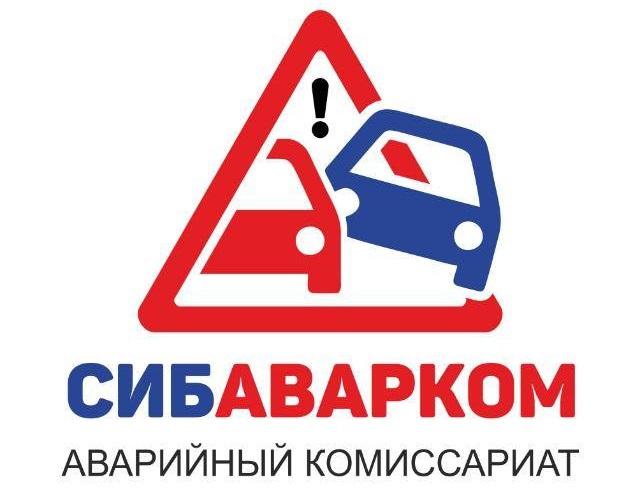 СибАварКом